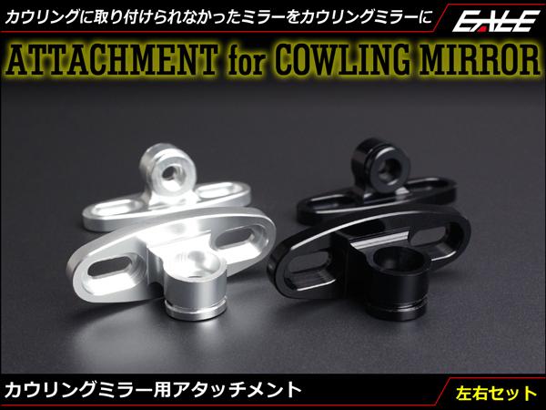 カウリング ミラー アタッチメント カウルに付けられなかったミラーが取付可能に 対応ミラーは商品説明&画像で S-534