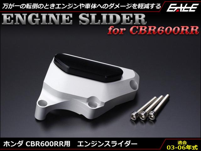 ホンダ CBR600RR アルミCNCエンジンスライダー 03~06年式 S-538