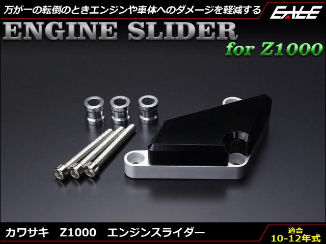 カワサキ Z1000 アルミCNC エンジンスライダー 10~12年式 S-539