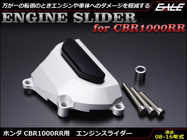 ホンダCBR1000RR アルミCNCエンジンスライダー 08~12年式 S-540