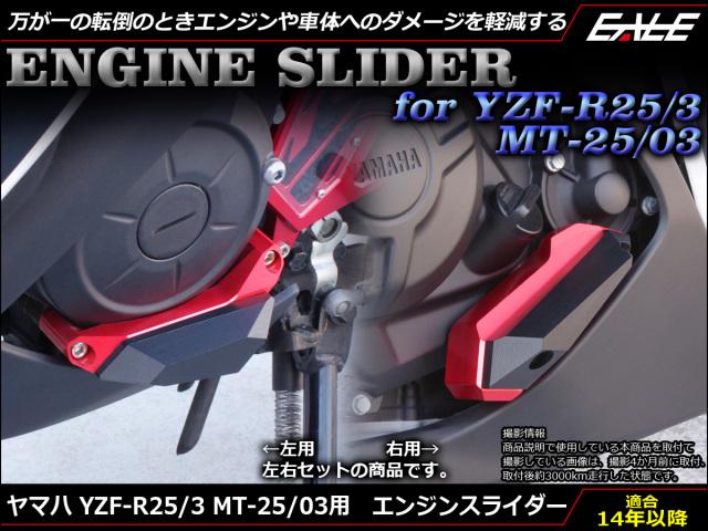 YZF-R25 YZF-R3 MT-25 MT-03 アルミ削り出し エンジン スライダー 左右セット 樹脂パーツ使用 RG10J RH07J S-541