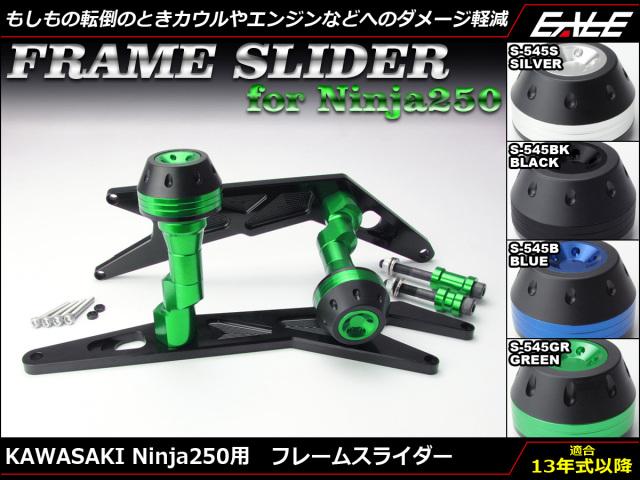 カワサキ Ninja250 (EX250L M)  3年式以降 アルミ削り出し フレーム スライダー 左右セット ABSも可 4色展開