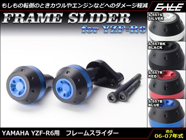 ヤマハ YZF-R6 (2C0) 06~07年式 アルミ削り出し フレーム スライダー 左右セット 4色展開
