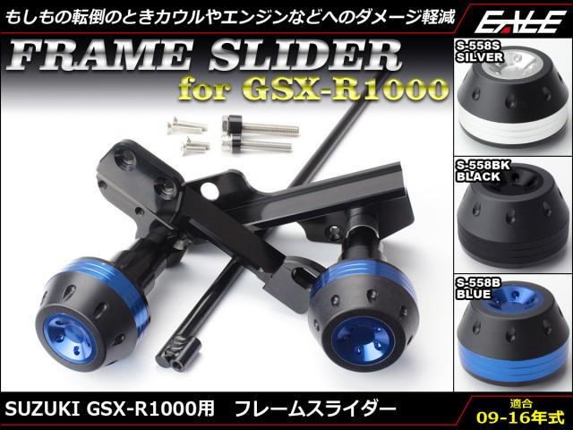 スズキ GSX-R1000 (GT78A K9~L6) 09~16年式 アルミ削り出し フレーム スライダー 左右セット 3色展開
