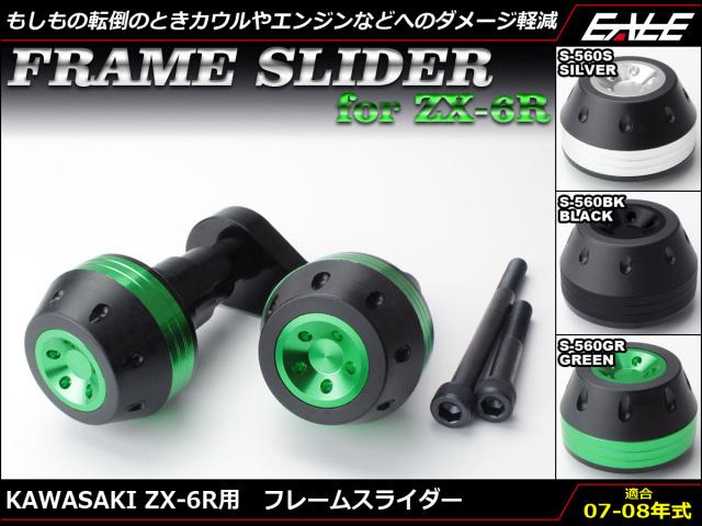 カワサキ Ninja ZX-6R (ZX600P) 07~08年式 アルミ削り出し フレーム スライダー 左右セット 3色展開