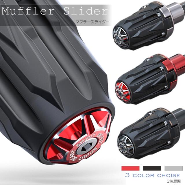 マフラースライダー M8 M10 汎用 樹脂 T6 アルミ 削り出し エンジン フレーム スライダーにも 3色 S-569