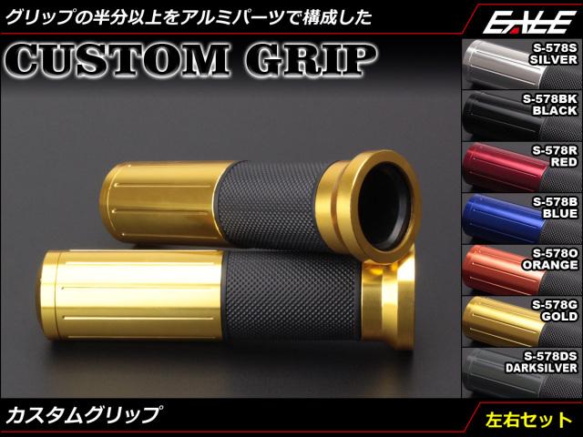 グリップの半分以上がアルミ削り出しパーツの カスタム グリップ 左右セット 22.2mmハンドル用 バーエンド付き 7色展開
