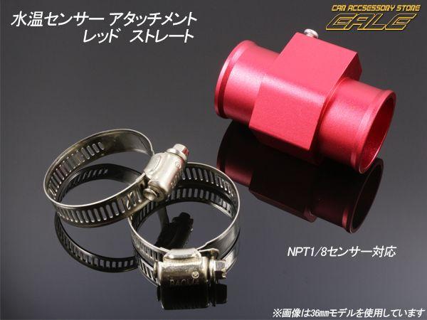 NPT1/8 水温センサーアタッチメント レッド 水温計の取り付けに S-57-S-63