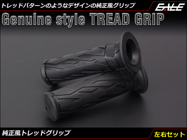 タイヤのトレッドパターンのようなデザインした 純正風 カスタム グリップ 左右セット 22.2mmハンドル用 ブラック