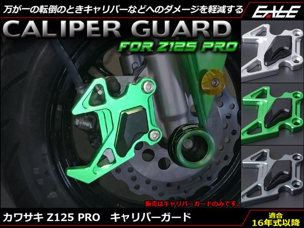カワサキ Z125 PRO 16年式以降 アルミ削り出し フロントブレーキ キャリパーガード スライダー機能装備 BR125 S-588