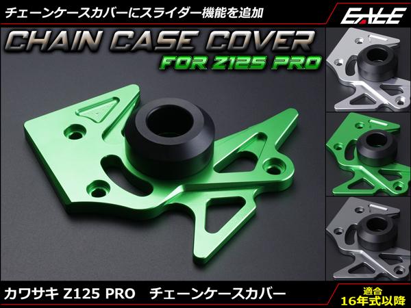 カワサキ Z125 PRO 16年式以降 アルミ削り出し チェーン ケース カバー スライダー機能装備 BR125 S-589