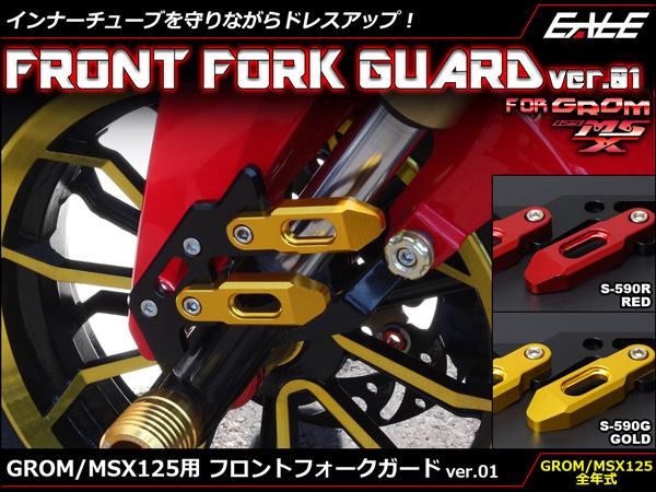 フロント フォーク ガード ホンダ GROM MSX125(JC61) アルミ削り出し ver.01 フェンダー取付 16年以降 新型 適合