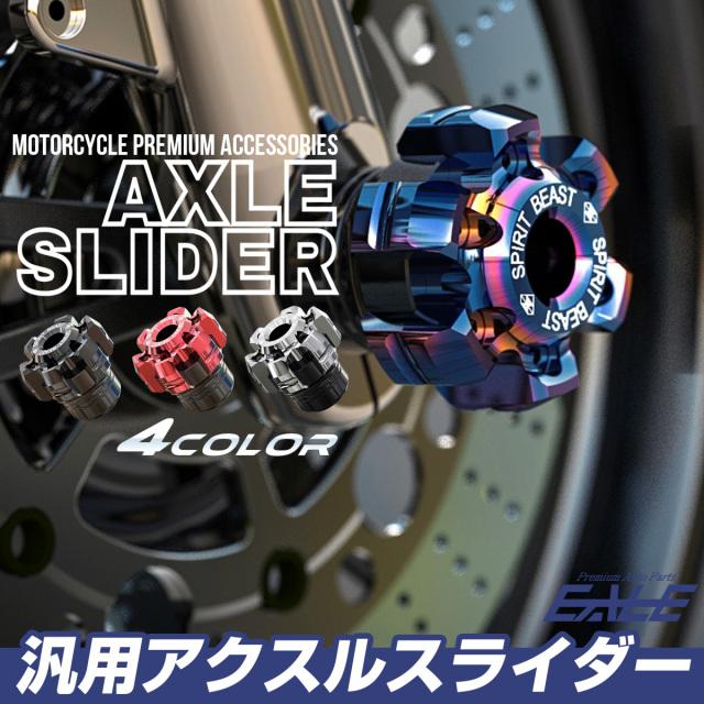 汎用 アクスルスライダー シャフト径 M14以下用 フロント リア 兼用 T6063 アルミニウム 3色 S-591