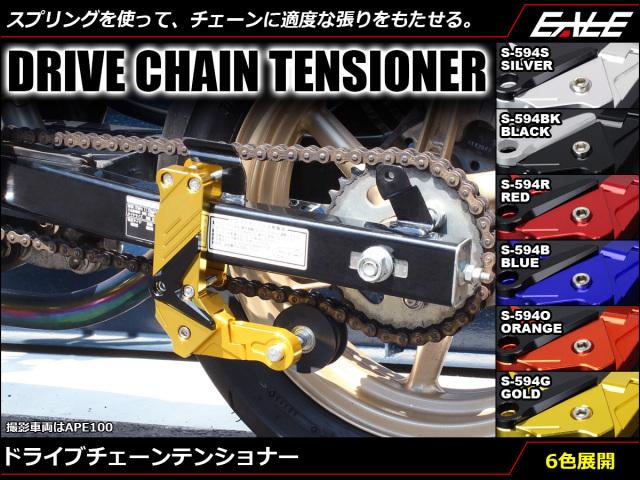 ドライブ チェーン テンショナー アルミ削り出し チェーン調整 スライダー式 アルマイト仕上げ