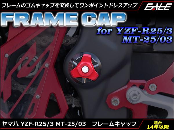 YZF-R25 YZF-R3 MT-25 MT-03 アルミ削り出し フレーム キャップ 左右セット フレームのドレスアップに RG10J RH07J S-597