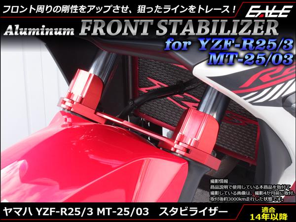 YZF-R25 YZF-R3 MT-25 MT-03 アルミ削り出し スタビライザー フォークガード付き Φ62 幅141.5mm RG10J RH07J S-598