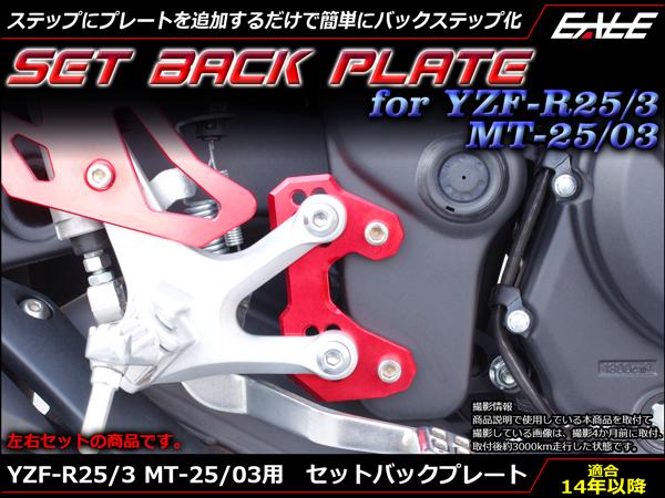 YZF-R25 YZF-R3 MT-25 MT-03 アルミ削り出し セット バック ステップ アップ プレート 5ポジション RG10J RH07J S-599