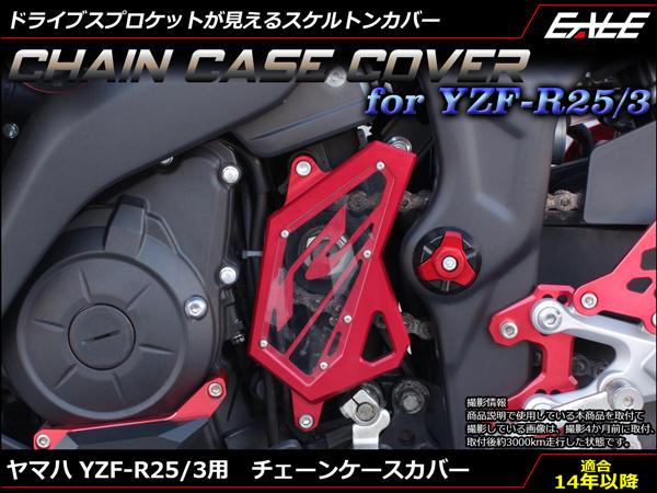 YZF-R25 YZF-R3 アルミ削り出し チェーン ケース カバー Rのロゴを気にしなければMT-25/03にも RG10J RH07J S-601