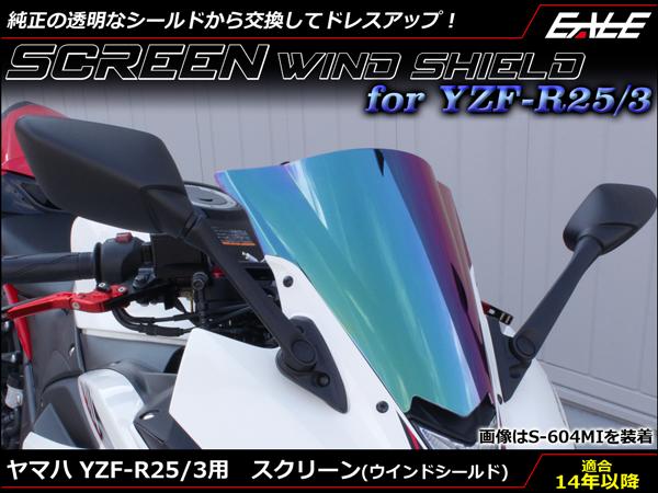 YZF-R25 YZF-R3 スクリーン ウインド シールド フロントカウルを格好良く RG10J RH07J s-603S-604