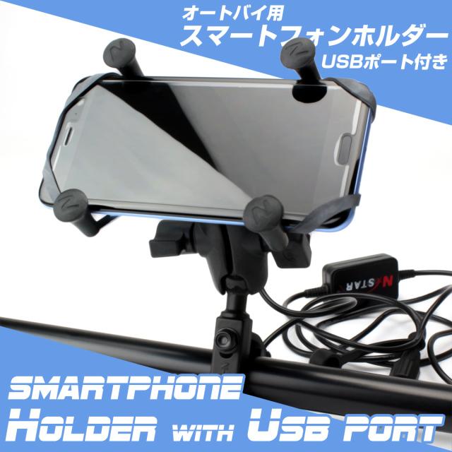 スマートフォンホルダー スマホ バイク オートバイ USBポート付 2WAY マウントキット 角度自由調整可 S-610