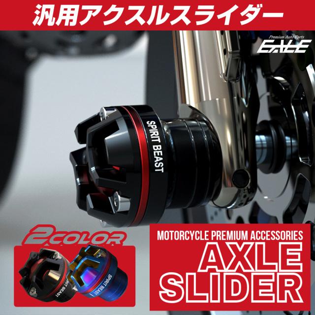 汎用 アクスル スライダー シャフト径 M14以下用 フロント用 T6063 アルミニウム 2色 2個セット S-612