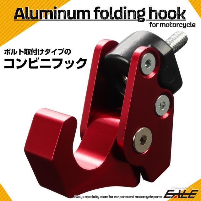 コンビニフック フック折り畳み可能 アルミ削り出し M6ボルト取付タイプ 純正コンビニフック交換 レッド S-616-RBK