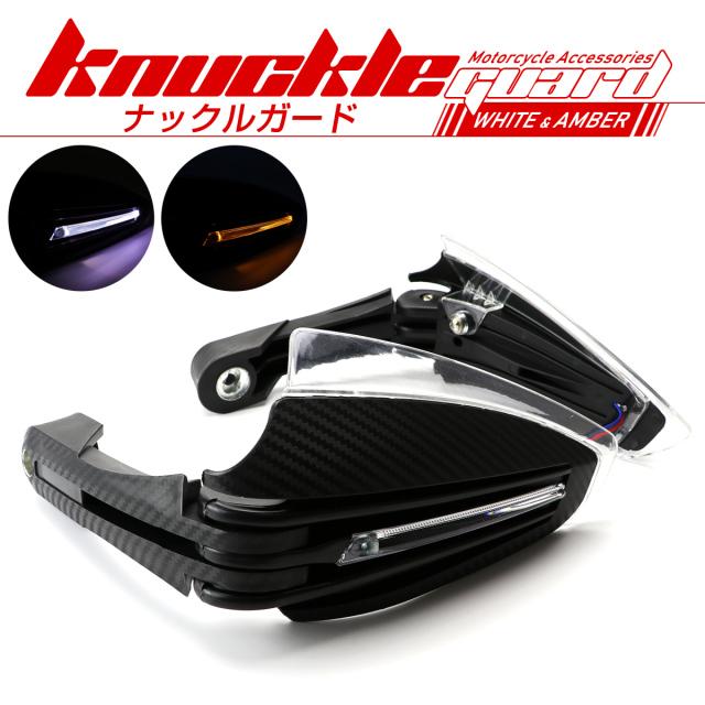 ナックルガード ハンドガード 14-19mm カーボン調 LEDライト ホワイト アンバー発光 ウィンカー連動可能 バーエンド貫通式 バイク 汎用 S-619
