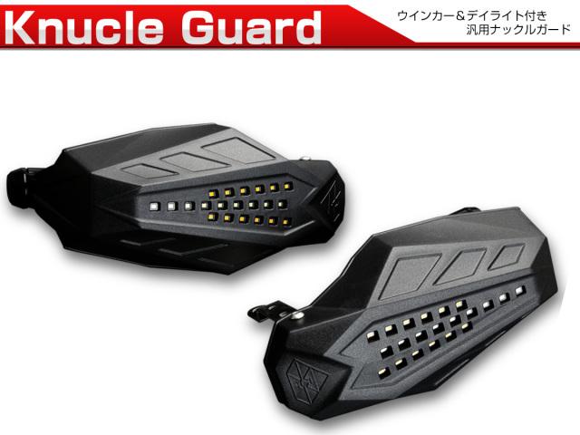 バイク スクーター用 ナックルガード デイライト 2色 ウインカー用 LED内蔵 S-620