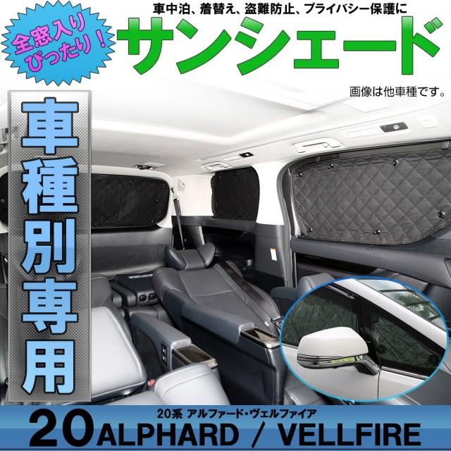 トヨタ 20系 アルファード ヴェルファイア 専用設計 サンシェード全窓用セット 5層構造 ブラックメッシュ 車中泊 プライバシー保護に S-631