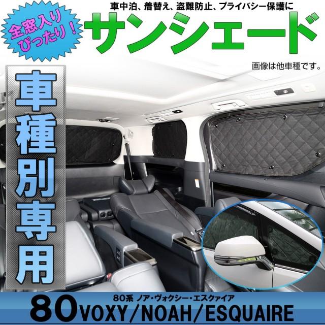 トヨタ 80系 ヴォクシー ノア エスクァイア 専用設計 サンシェード全窓用セット 5層構造 ブラックメッシュ 車中泊 プライバシー保護に S-633