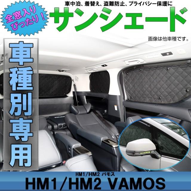 ホンダ HM1 HM2 バモス 専用設計 サンシェード全窓用セット 5層構造 ブラックメッシュ 車中泊 プライバシー保護に S-637