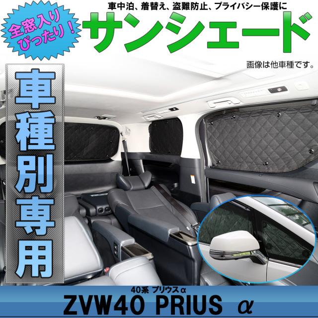 トヨタ ZVW40 プリウスα 40系 専用設計 サンシェード 全窓用セット 5層構造 ブラックメッシュ 車中泊 S-640