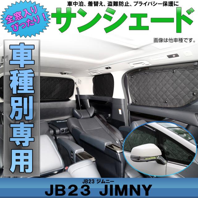 スズキ JB23 ジムニー 専用設計 サンシェード全窓用セット 5層構造 ブラックメッシュ 車中泊 S-643