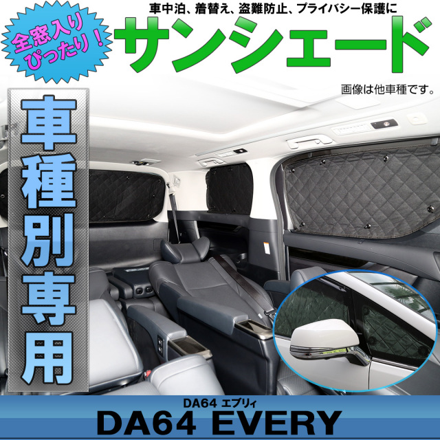 スズキ DA64V DA64W エブリィ 専用設計 サンシェード全窓用セット 5層構造 ブラックメッシュ 車中泊 S-644
