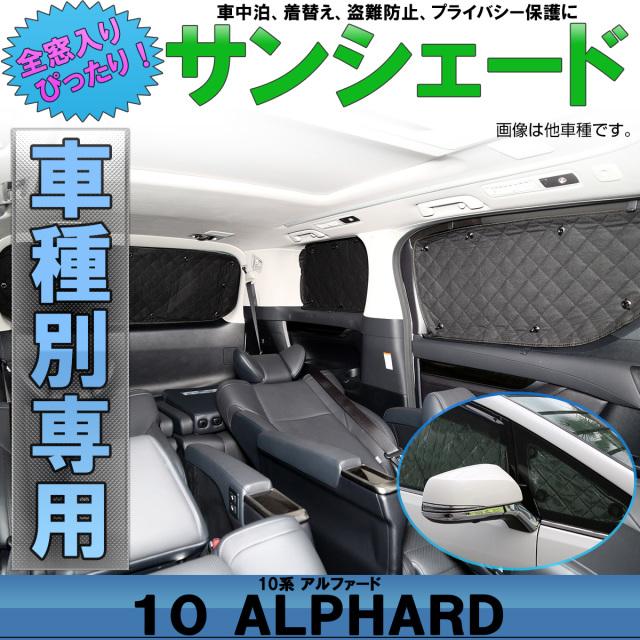トヨタ 10系 アルファード 専用設計 サンシェード 全窓用セット 5層構造 ブラックメッシュ 車中泊 プライバシー保護に S-645