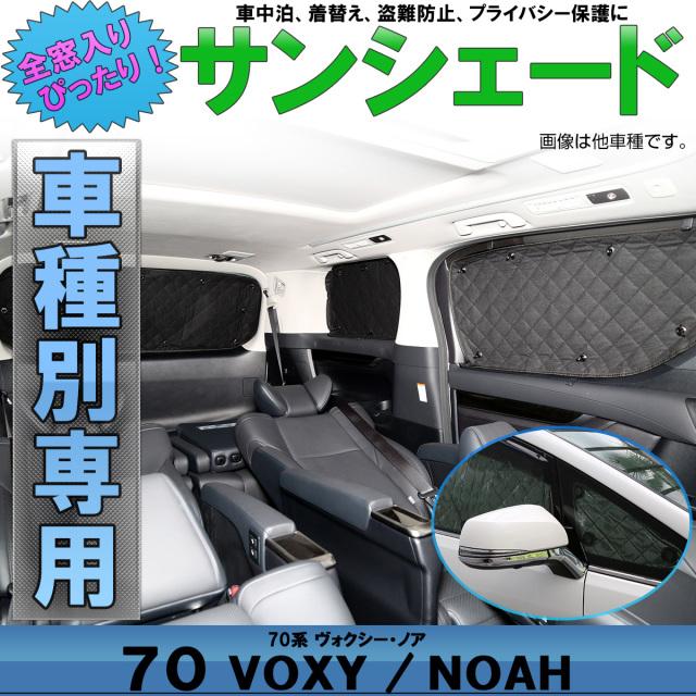 トヨタ 70系 ヴォクシー ノア 専用設計 サンシェード 全窓用セット 5層構造 ブラックメッシュ 車中泊 プライバシー保護 S-648