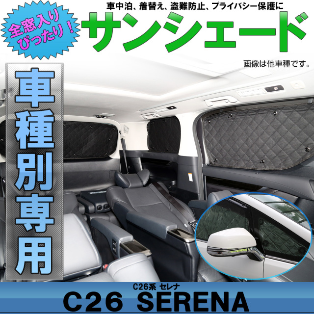 ニッサン C26 セレナ 専用設計 サンシェード 全窓用セット 5層構造 ブラックメッシュ 車中泊 プライバシー保護 S-649