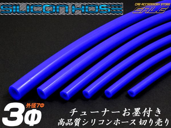 耐熱 高耐久 汎用 シリコンホース ブルー 内径3mm メートル単位 切り売り S-64