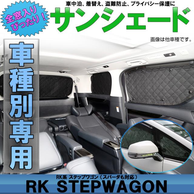 ホンダ RK ステップワゴン 専用設計 サンシェード 全窓用セット スパーダも対応 5層構造 ブラックメッシュ 車中泊 プライバシー保護 S-650