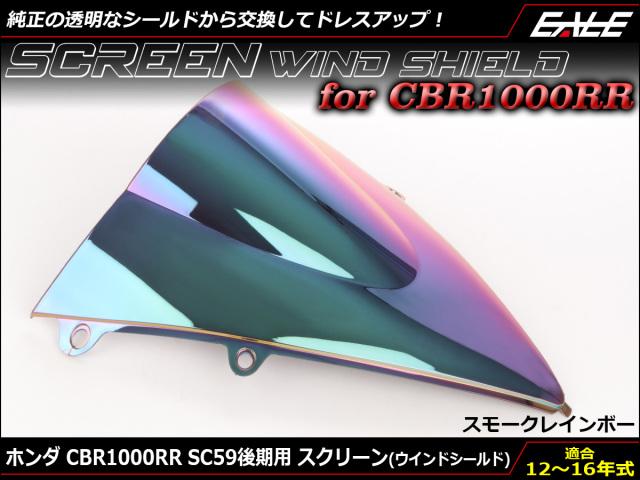 CBR1000RR 12~15年式 SC59 後期 ダブルバブル スクリーン ウインド シールド スモーク&レインボー S-657-SR