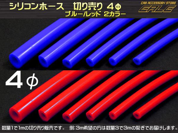 汎用 シリコンホース 4mm 切り売り ( S-65 S-71 )
