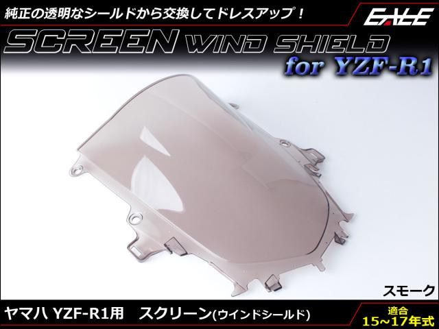 YZF-R1 15~17年式 ダブルバブル スクリーン ウインド シールド 2CR 2KS 5色スモーク S-660-SM