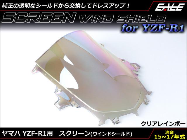 YZF-R1 15~17年式 ダブルバブル スクリーン ウインド シールド 2CR 2KS 5色クリア&レインボー S-661-CR