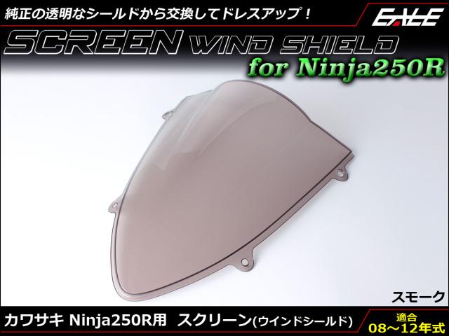 Ninja250R 08~12年式 ダブルバブル スクリーン ウインド シールド EX250K スモーク S-662-SM