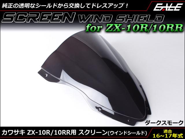 ZX-10R 16~18年式 ダブルバブル スクリーン ウインド シールド ZX1000R S 5色 ダークスモーク S-666-DS