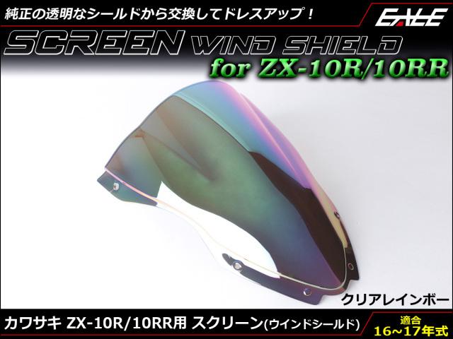 ZX-10R 16~18年式 ダブルバブル スクリーン ウインド シールド ZX1000R S 5色 クリア&レインボー S-667-CR