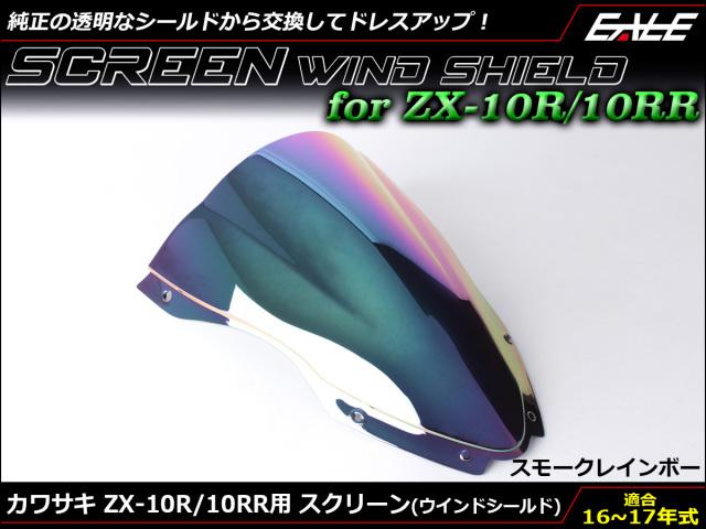 ZX-10R 16~18年式 ダブルバブル スクリーン ウインド シールド ZX1000R S 5色 スモーク&レインボー S-667-SR
