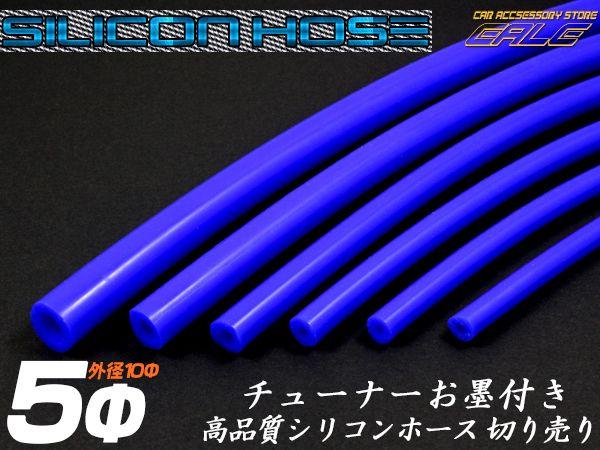 耐熱 高耐久 汎用 シリコンホース ブルー 内径5mm メートル単位 切り売り S-66