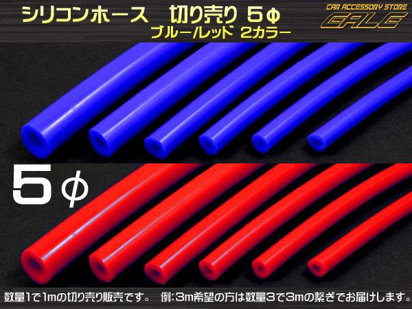 汎用 シリコンホース 5mm 切り売り ( S-66 S-72 )