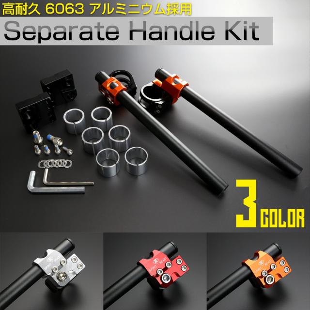 セパハン 汎用 30mm 31mm 33mm 37mm 対応 シルバー 高耐久 6063アルミニウム CNC削り出し セパレートハンドル 角度 高さ調整可能 S-676